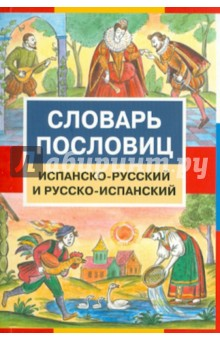 Испанско-русский и русско-испанский словарь пословиц