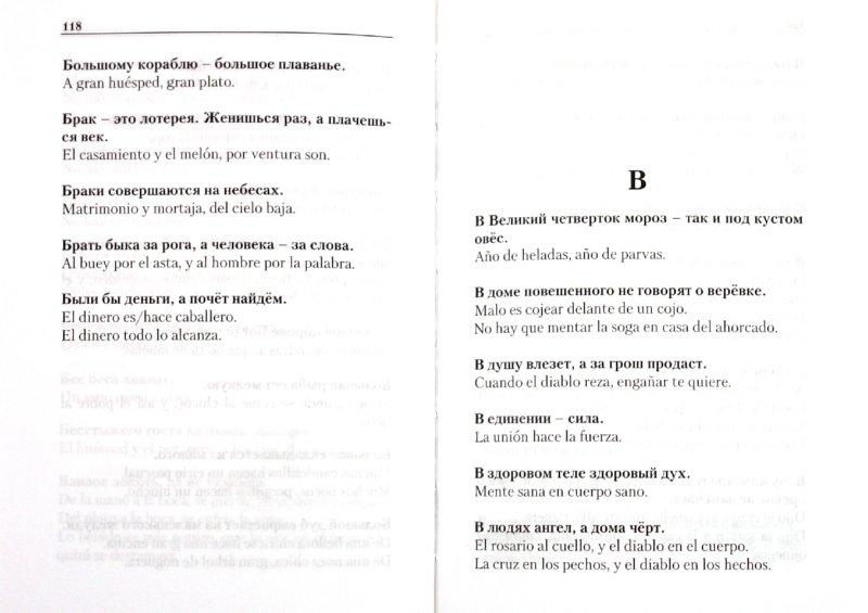 Иллюстрация 1 из 10 для Испанско-русский и русско-испанский словарь пословиц - Генрих Туровер | Лабиринт - книги. Источник: Лабиринт