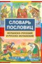 �спанско-русский и русско-испанский словарь пословиц