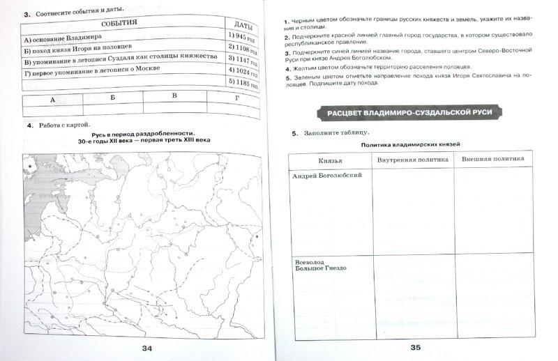 Гдз по рабочей тетради по истории россии 7 класс андреев