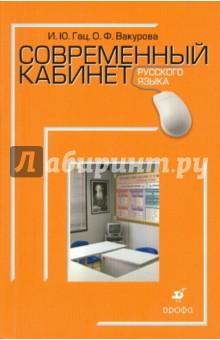 Современный кабинет русского языка