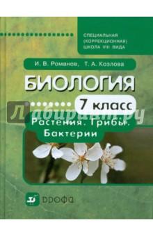 История россии. 8 класс. Учебник для специальных (коррекционных.