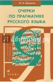Очерки по прагматике русского языка