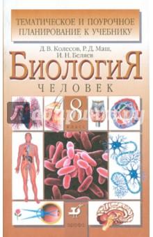 биология 8 класс учебник колесов
