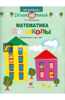 Математика до школы. Рабочая тетрадь для занятий с детьми от 4 до 5 лет