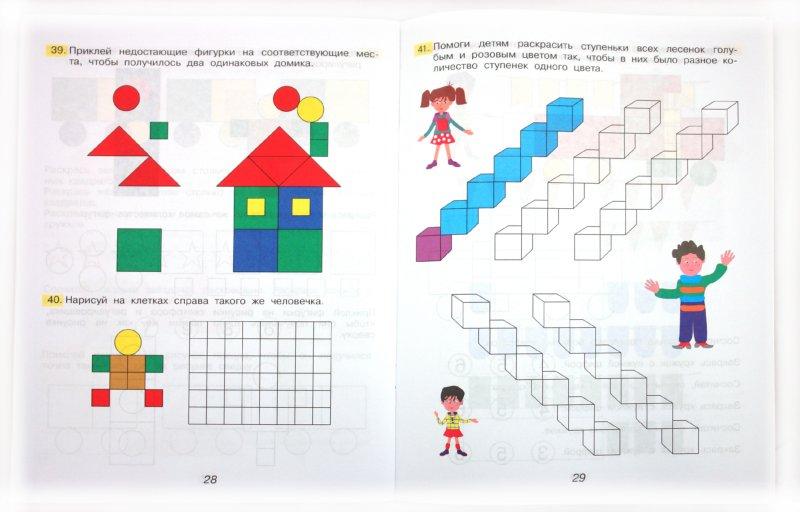 Иллюстрация 1 из 6 для Математика до школы. Рабочая тетрадь для занятий с детьми от 5 до 6 лет.В 2 ч. Ч. 2 - Анна Белошистая   Лабиринт - книги. Источник: Лабиринт