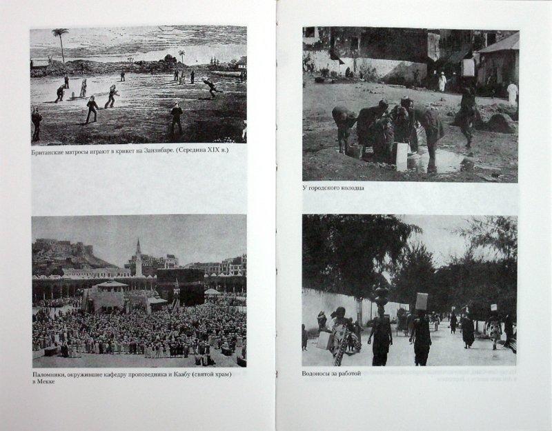 Иллюстрация 1 из 6 для Принцесса Занзибара. Женщины при дворе султана Сеида Саида - Эмилия Руэте | Лабиринт - книги. Источник: Лабиринт