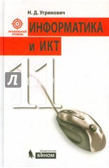 Информатика и ИКТ. Профильный курс. 11 класс. Учебник. Профильный уровень информатика и икт 11 класс учебник базовый уровень