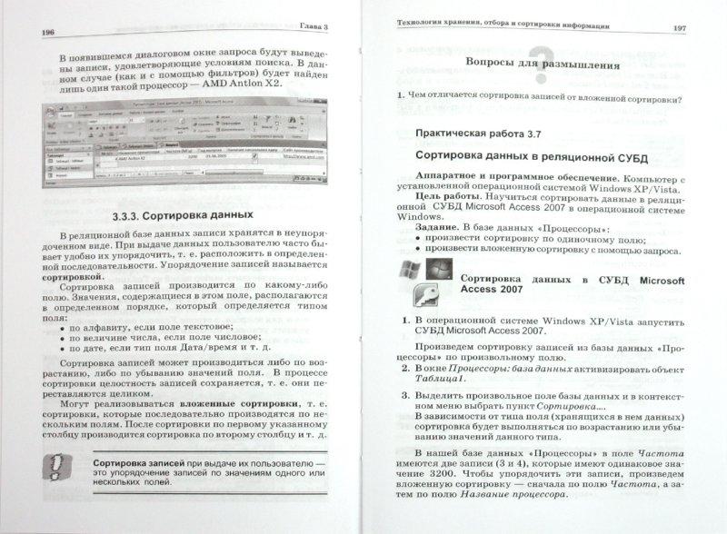 Информатике класс угринович 11 гдз