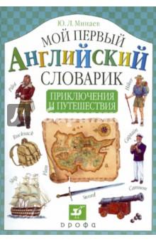 Мой первый английский словарик. Приключения и путешествия