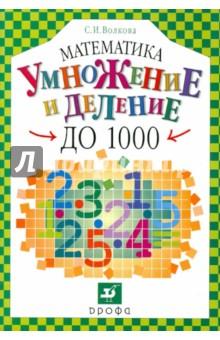 Математика. Умножение и деление до 1000. Учебное пособие