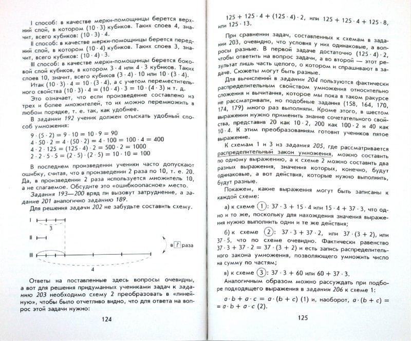 Тематическое планирование математика 2 класс э.александрова