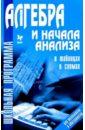 цены Евдокимова Надежда Николаевна Алгебра и начала анализа в таблицах и схемах