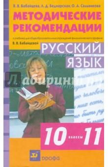 Русский язык. 10-11 классы. Методические рекомендации