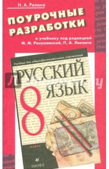 русский язык разумовская 8класс учебник читать