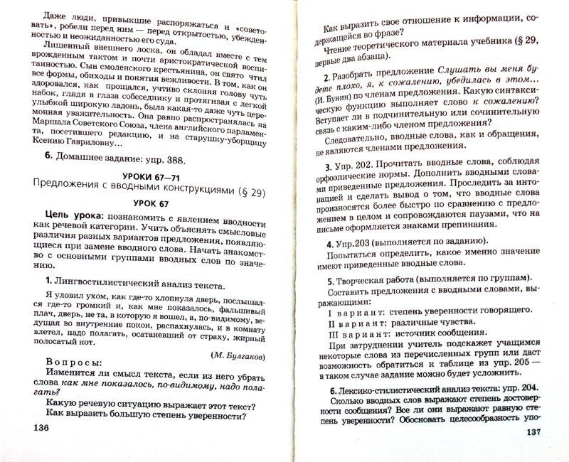 Поурочные планы по русскому языку 8 класс разумовская