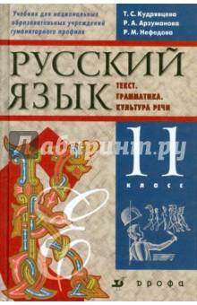 Русский язык. 11 класс. Учебник для национальных школ гуманитарного профиля