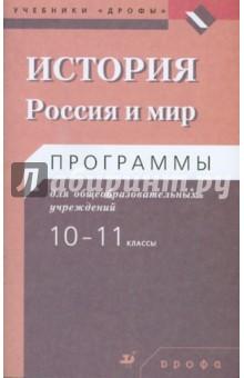 История. Россия и мир. 10-11 классы. Программы