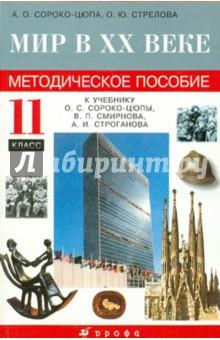 Мир в XX веке.11 класс. Методическое пособие