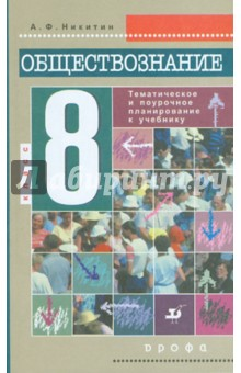 Обществознание. 8 класс: тематическое и поурочное планирование