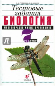 Биология. Многообразие живых организмов. 7 класс. Тестовые задания