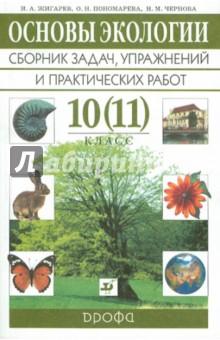 Основы экологии. 10 (11) класс. Сборник заданий, упражнений и практических работ