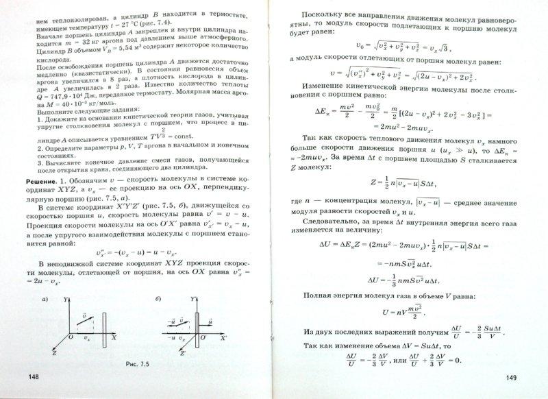 Иллюстрация 1 из 13 для Задачник по физике. 10-11 классы - Кабардин, Орлов, Зильберман | Лабиринт - книги. Источник: Лабиринт