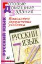 Выполняем упражнения учебника «Русский язык. 7 класс», Азанова Галина Ивановна