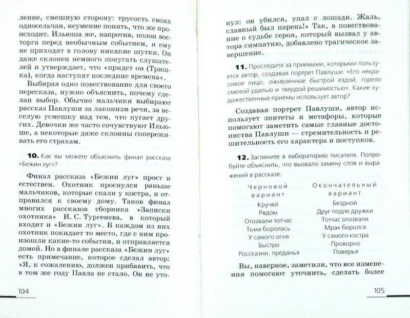 Гдз По Литературе 6 Класс К Учебнику Курдюмовой