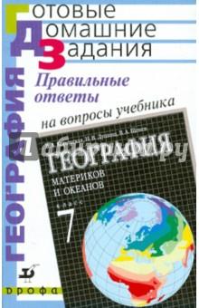 """География. Правильные ответы на вопросы учебника """"География материков и океанов. 7 класс"""""""