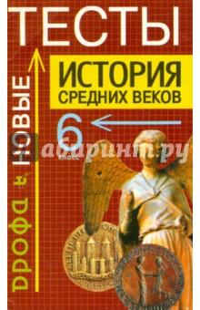 История средних веков. Тесты. 6 класс