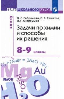 Задачи по химии и способы их решения. 8-9 классы. ФГОС