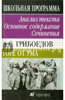 А. С. Грибоедов. Горе от ума. Анализ текста. Основное содержание. Сочинения