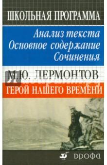 М. Ю. Лермонтов. Герой нашего времени. Анализ текста. Основное содержание. Сочинения