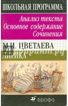 М. И. Цветаева. Лирика. Анализ текста. Основное содержание. Сочинения
