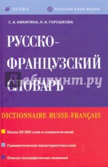 Русско-французский словарь русско французский словарь