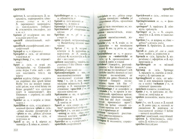 Иллюстрация 1 из 7 для Немецко-русский и русско-немецкий словарь - Кузьмина, Кузавлев   Лабиринт - книги. Источник: Лабиринт