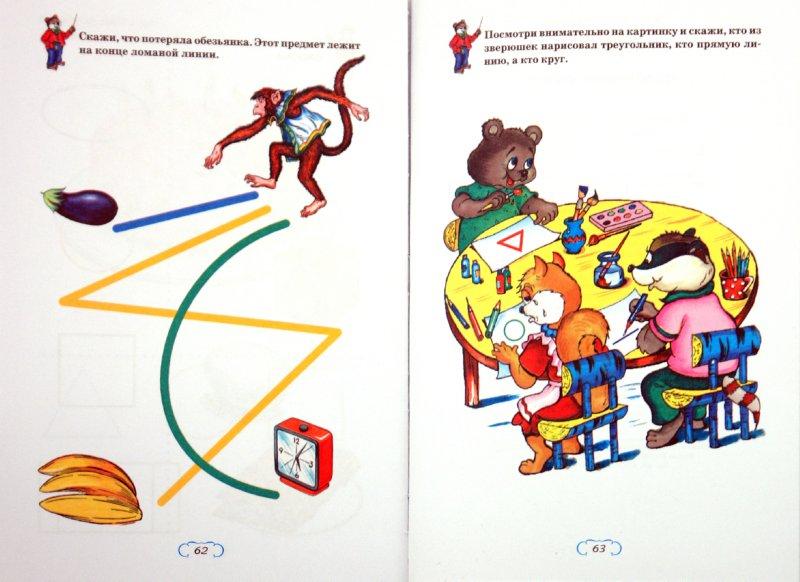 Иллюстрация 1 из 7 для Геометрические фигуры - Галина Шалаева | Лабиринт - книги. Источник: Лабиринт