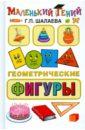 Шалаева Галина Петровна Геометрические фигуры первая обучалочка маленького гения