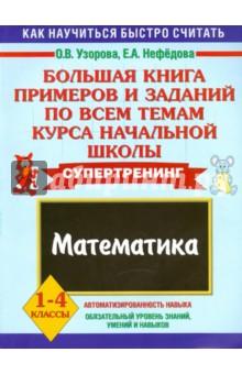 Большая книга примеров и заданий по всем темам курса начальной школы. Математика. 1-4 классы