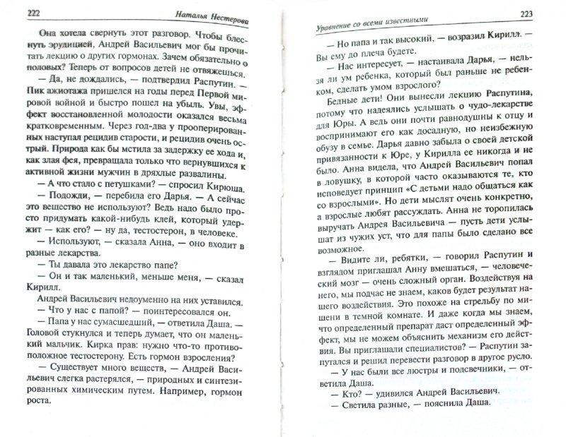 Иллюстрация 1 из 7 для Уравнение со всеми известными - Наталья Нестерова | Лабиринт - книги. Источник: Лабиринт