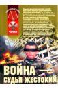 Война— судья жестокий, Полянский Анатолий Филиппович