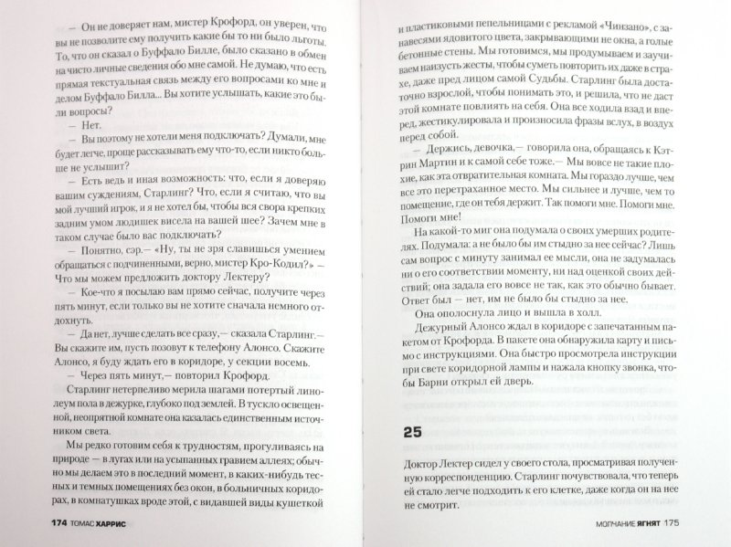 Иллюстрация 1 из 23 для Молчание ягнят - Томас Харрис | Лабиринт - книги. Источник: Лабиринт
