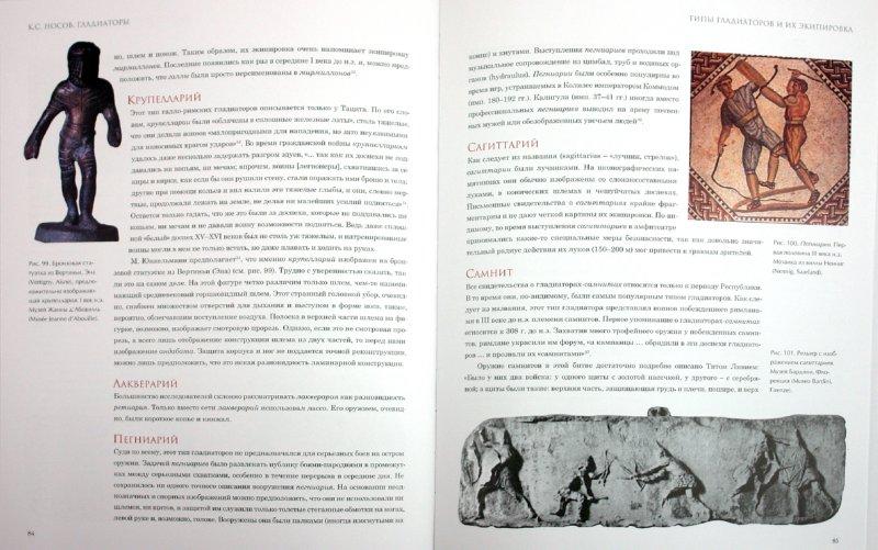 Иллюстрация 1 из 36 для Гладиаторы - Константин Носов   Лабиринт - книги. Источник: Лабиринт
