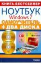 Самоучитель. Работа на ноутбуке в операционной системе Windows 7 (+ 2CD) сотовый