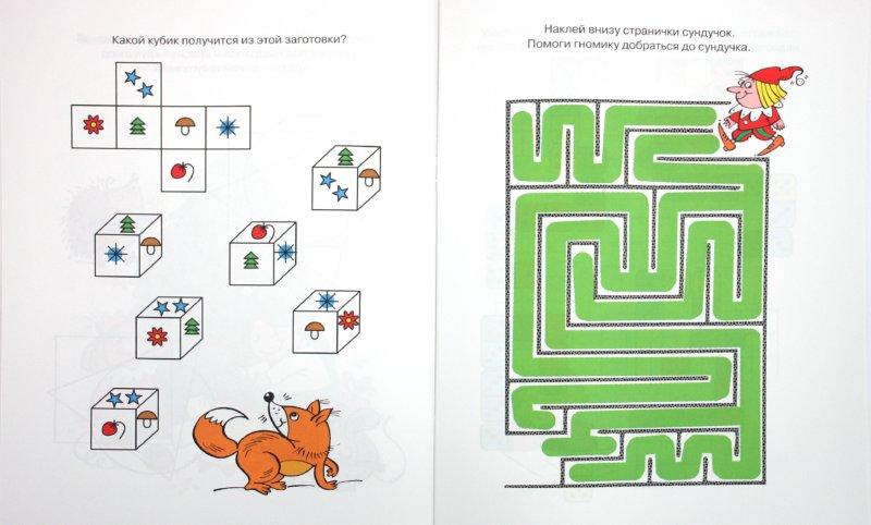 Иллюстрация 1 из 17 для Развиваем мышление 5-6 лет - Ольга Земцова | Лабиринт - книги. Источник: Лабиринт