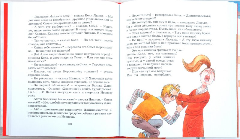 Иллюстрация 1 из 46 для О чем думает моя голова - Ирина Пивоварова | Лабиринт - книги. Источник: Лабиринт