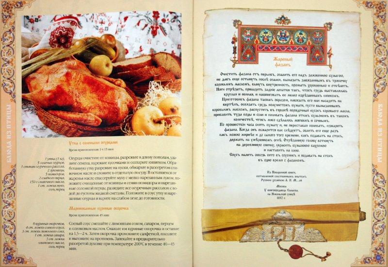 Иллюстрация 1 из 11 для Русское застолье. Любимые рецепты, проверенные временем | Лабиринт - книги. Источник: Лабиринт