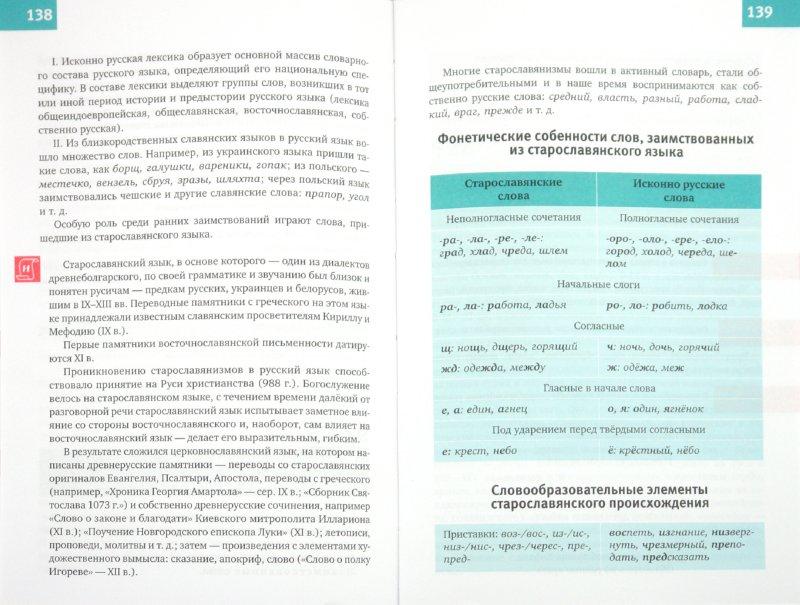 гдз по русскому языку 10 класс хлебинская базовый и профильный уровни 2019