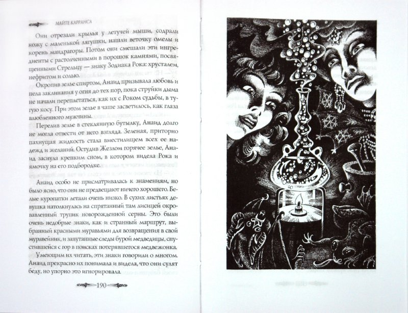 Иллюстрация 1 из 8 для Проклятие Одии - Майте Карранса   Лабиринт - книги. Источник: Лабиринт